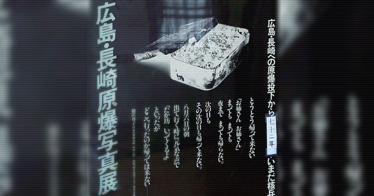 広島・長崎原爆写真展
