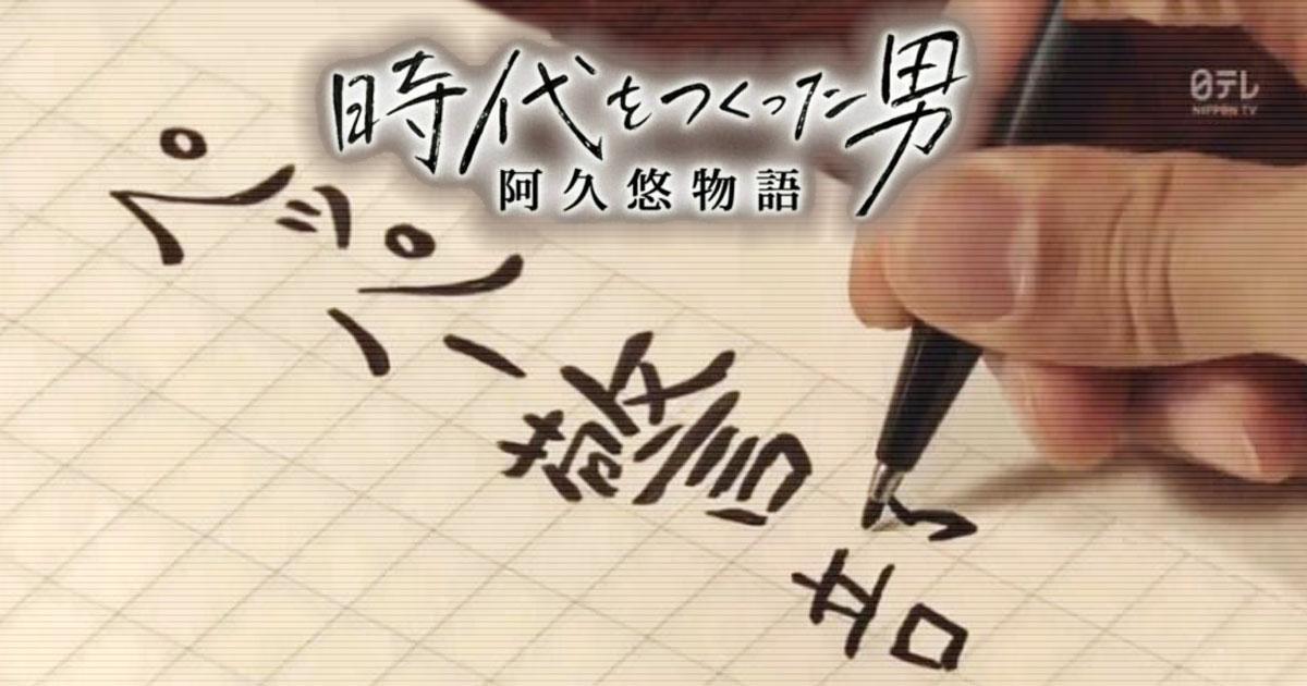 24時間テレビのドラマ「阿久悠物語」