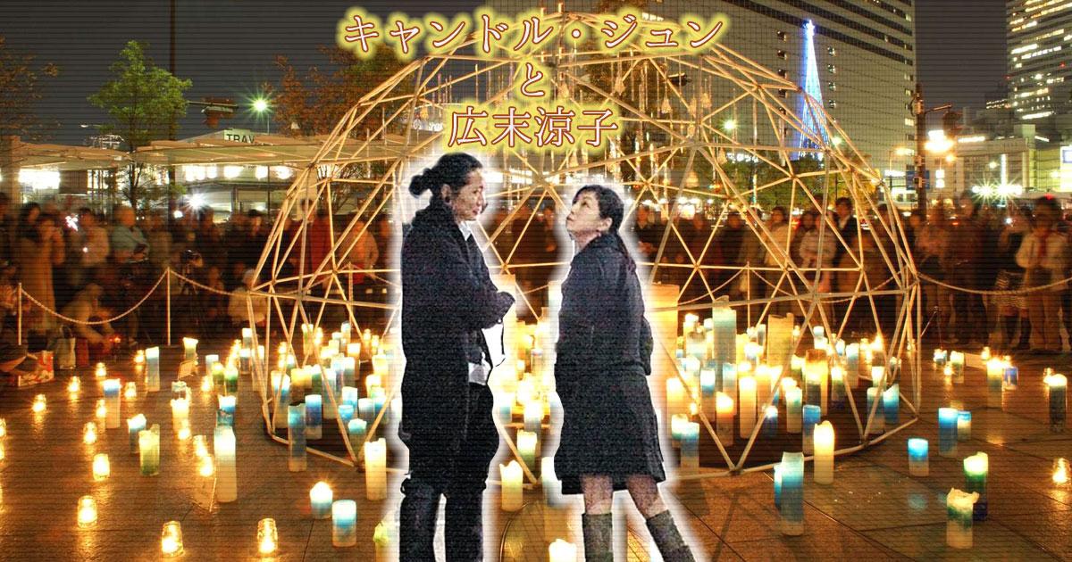 広末涼子の結婚相手キャンドル・ジュン