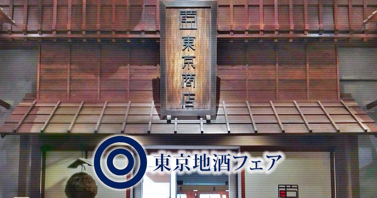 東京商店「東京地酒フェア」
