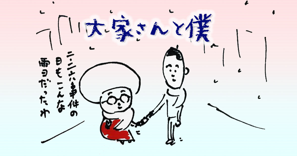 矢部太郎の『大家さんと僕』
