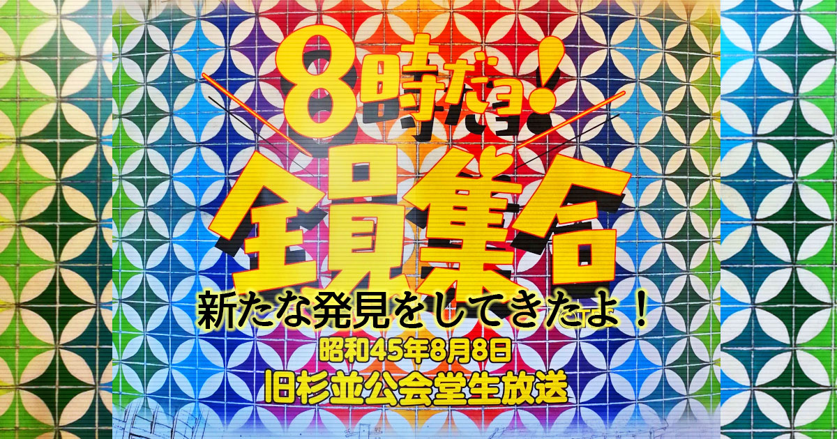 「8時だョ!全員集合」展(郷土博物館分館)