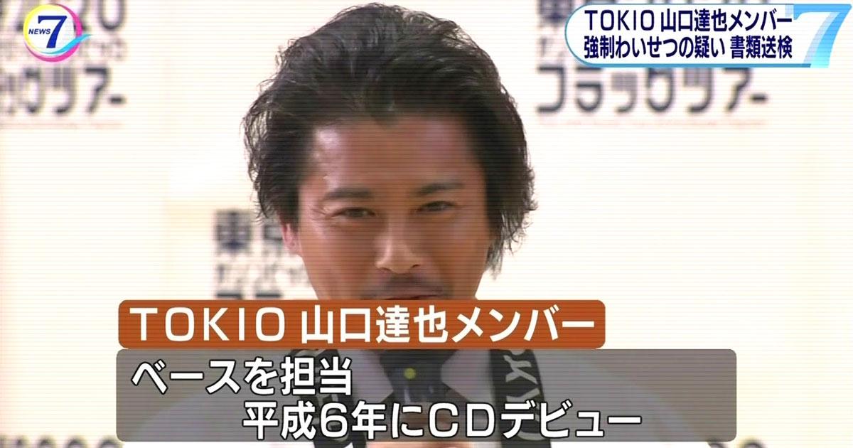 TOKIO山口達也強制わいせつ事件