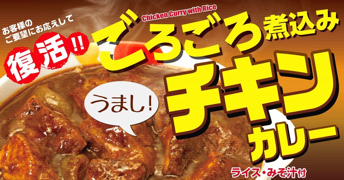 松屋の「ごろごろ煮込みチキンカレー」