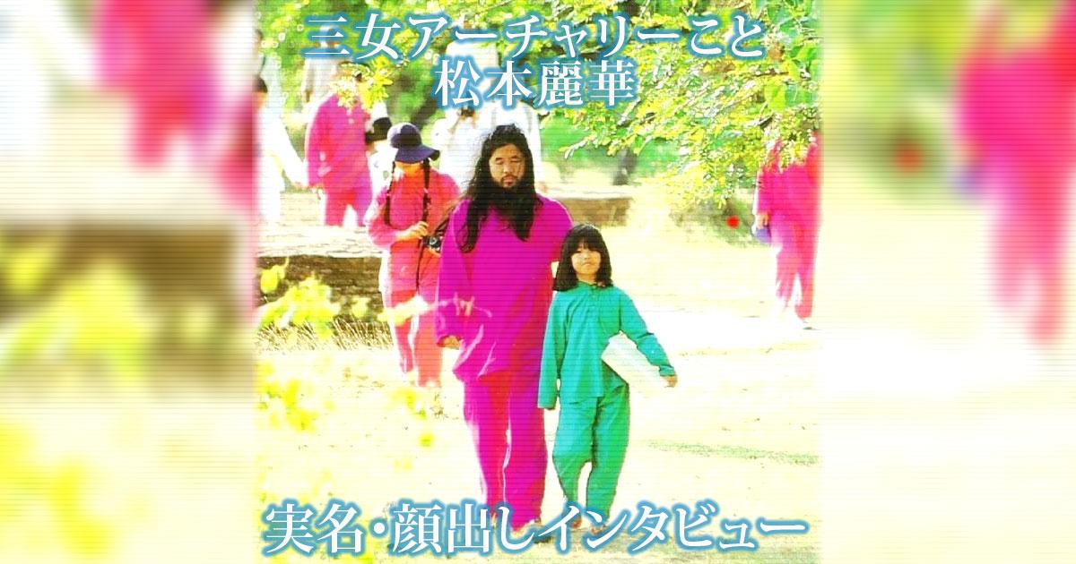 松本智津夫死刑囚の三女アーチャリーこと松本麗華氏が実名・顔出しで「NEWS ZERO」に出演
