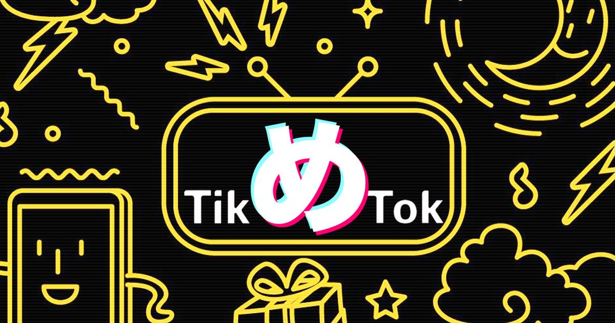 TikTokで人気の動画を観て田代まさしの凄さを知る