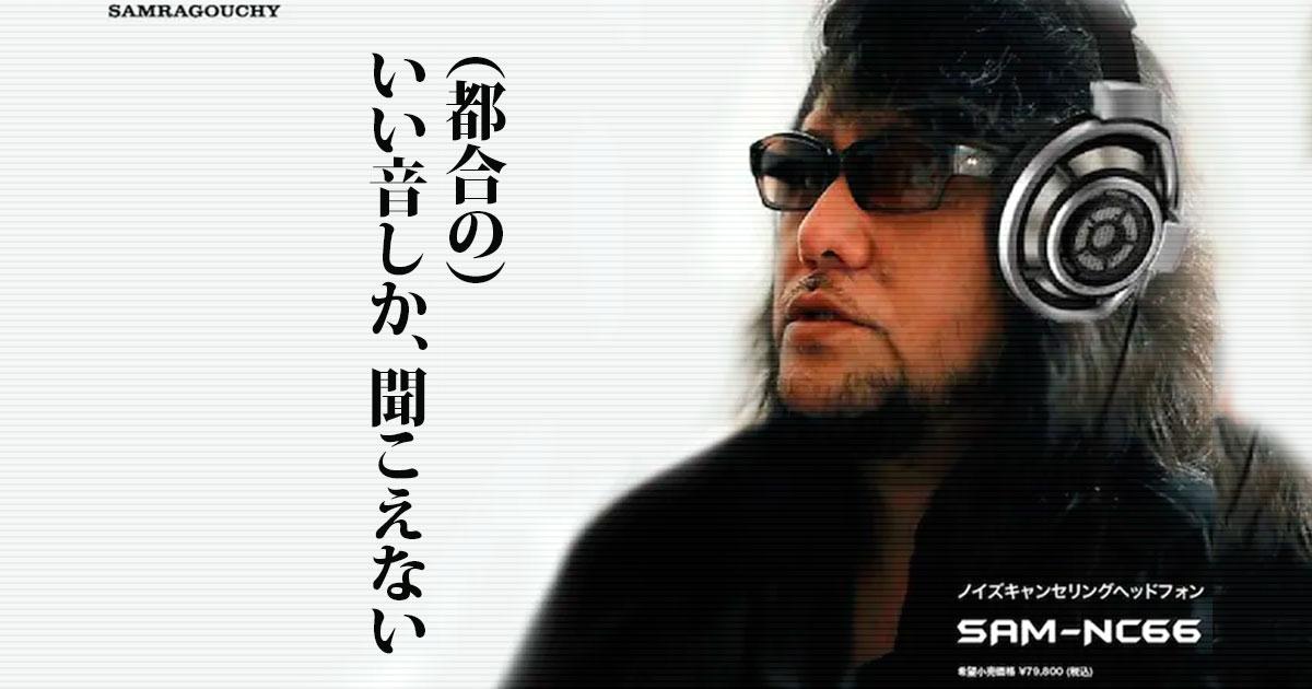 佐村河内守さんが「金スマ」でやらかしてた!