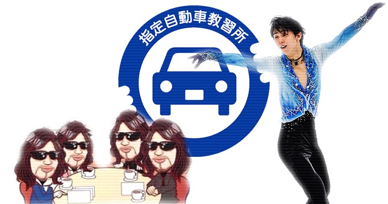 自動車学校の模擬問題に不正解すると… 羽生くん撮ってたら。佐村河内氏の4コマ漫画に笑った