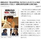 綾瀬はるか「夢は世界平和」をバカにしたオリコンと毎日は何もわかってない! 綾瀬の真摯な反戦への取り組み (2018年2月16日) - エキサイトニュース