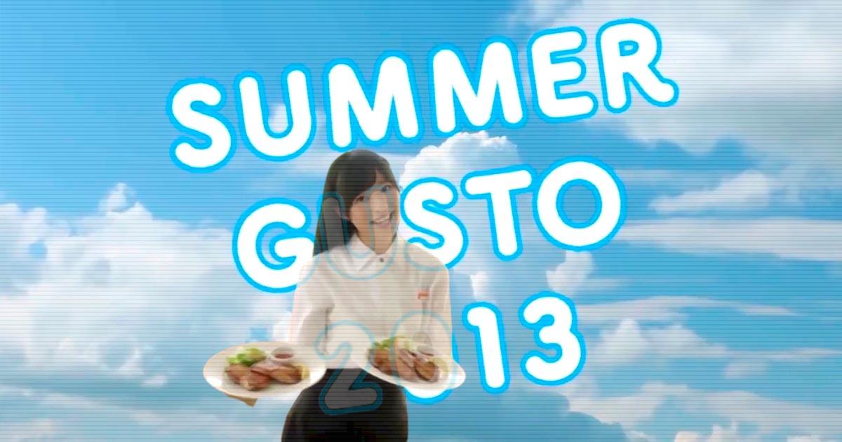 「夏ガスト」のCM