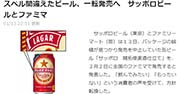 スペル間違えたビール、一転発売へ サッポロビールとファミマ:北海道新聞 どうしん電子版