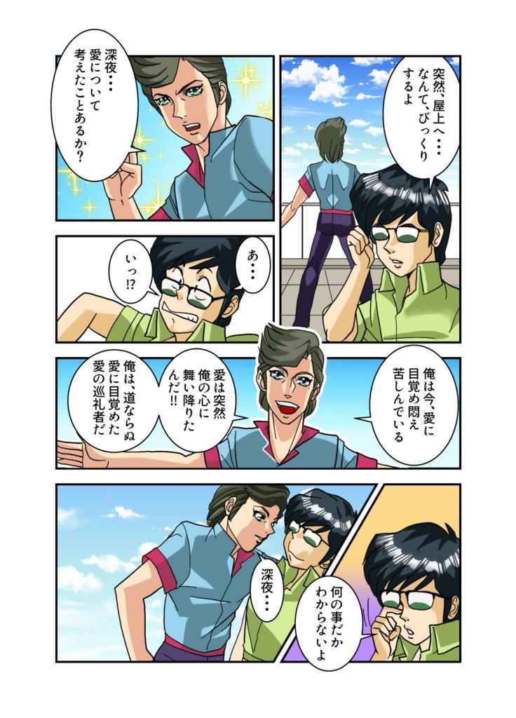 f:id:garakutakurabu:20180630003321j:plain