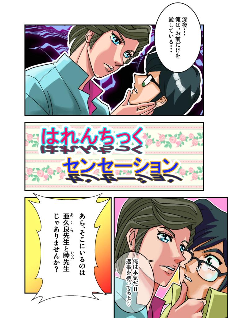 f:id:garakutakurabu:20180630003346j:plain