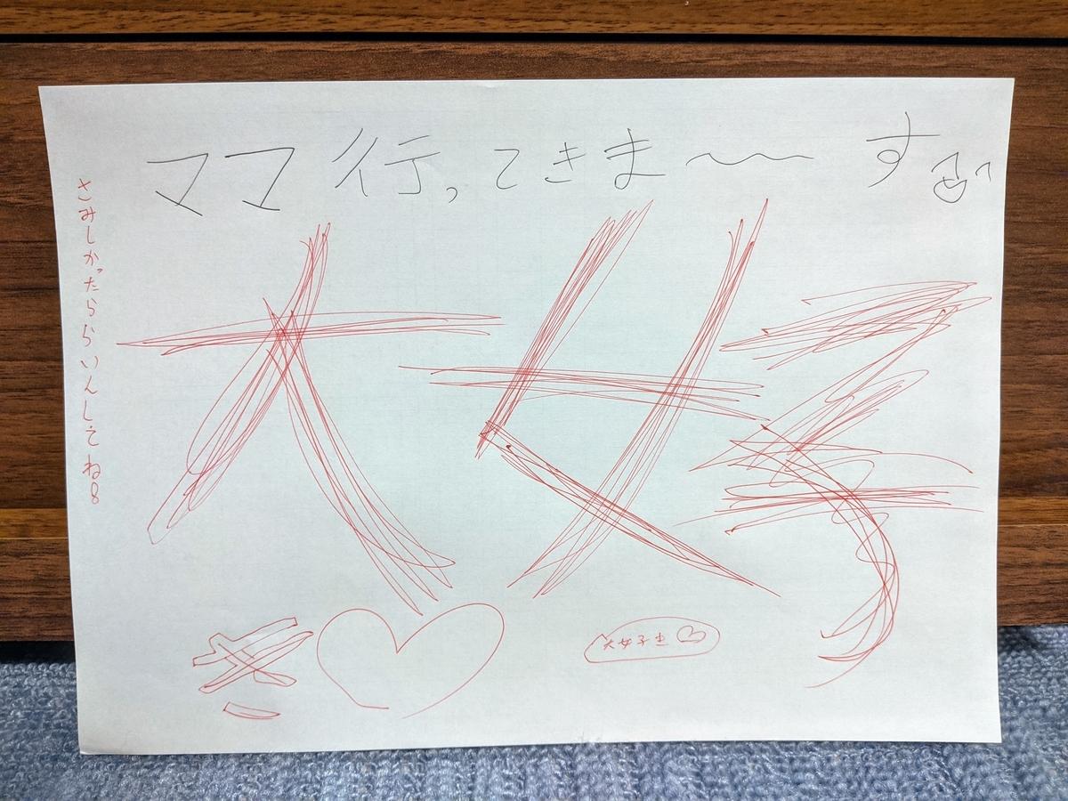 f:id:garasunomichi:20210728225603j:plain