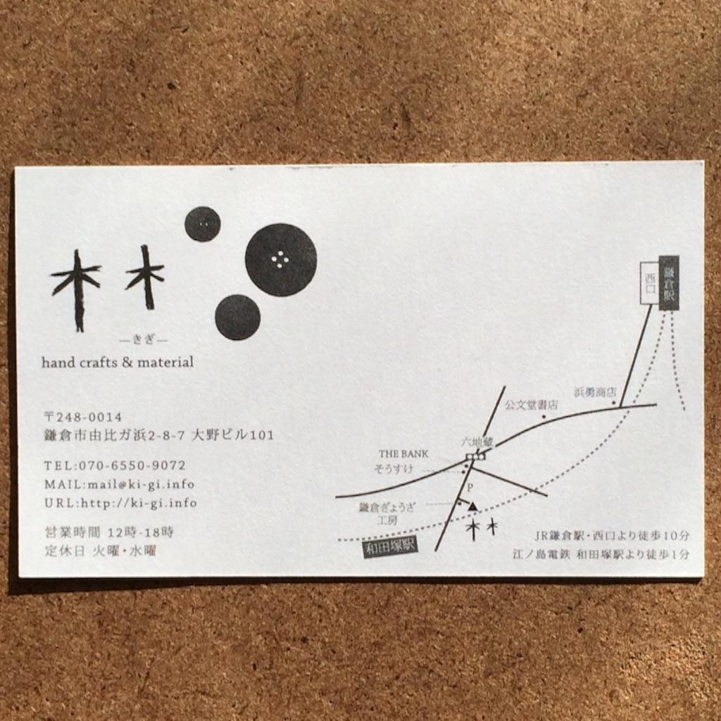 f:id:garasuyaoqu:20160104223521j:image