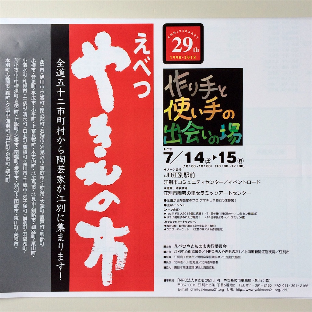 f:id:garasuyaoqu:20180710115535j:image