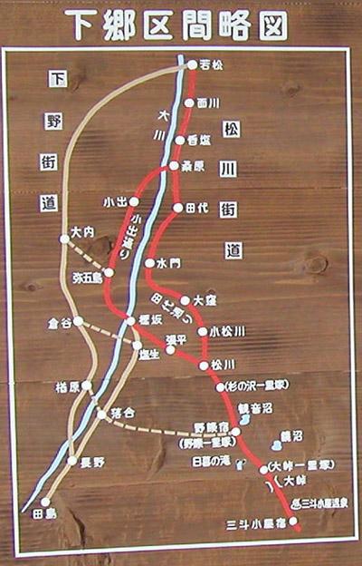 会津中街道