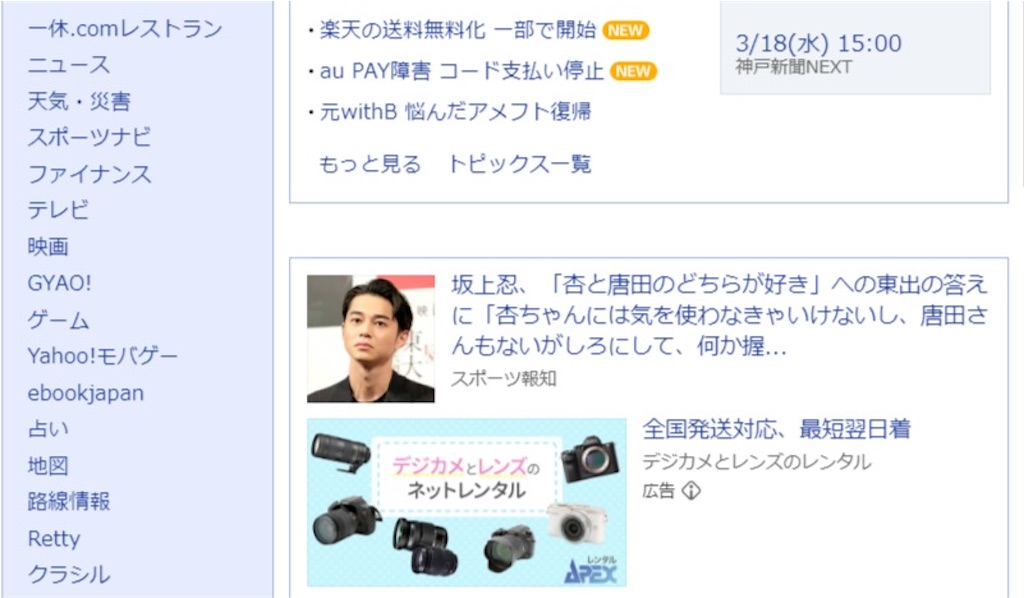 f:id:garichichi:20200318175811j:image
