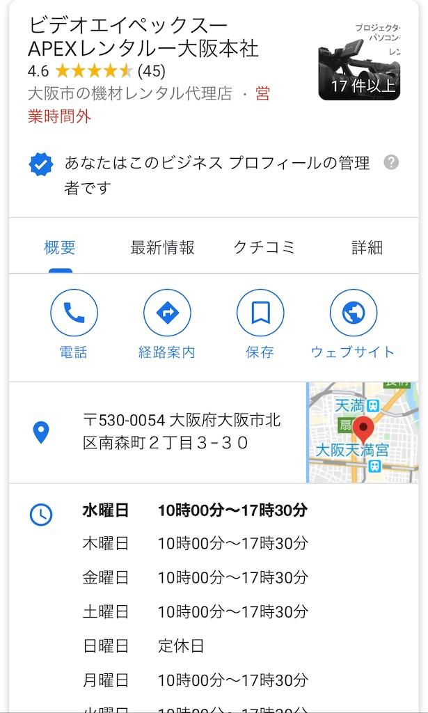 f:id:garichichi:20200415204956j:image