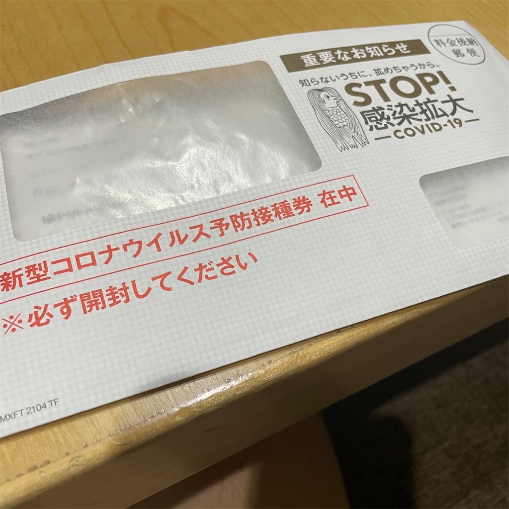 f:id:garichichi:20210623222329j:image