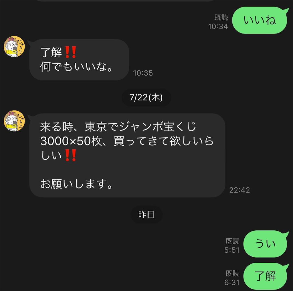 f:id:garichichi:20210724101126j:image