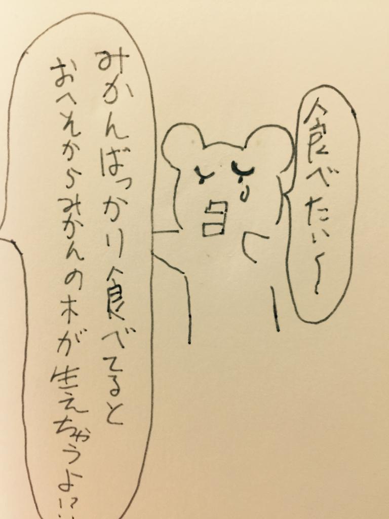 f:id:garigarigarikuson:20161105035738j:plain