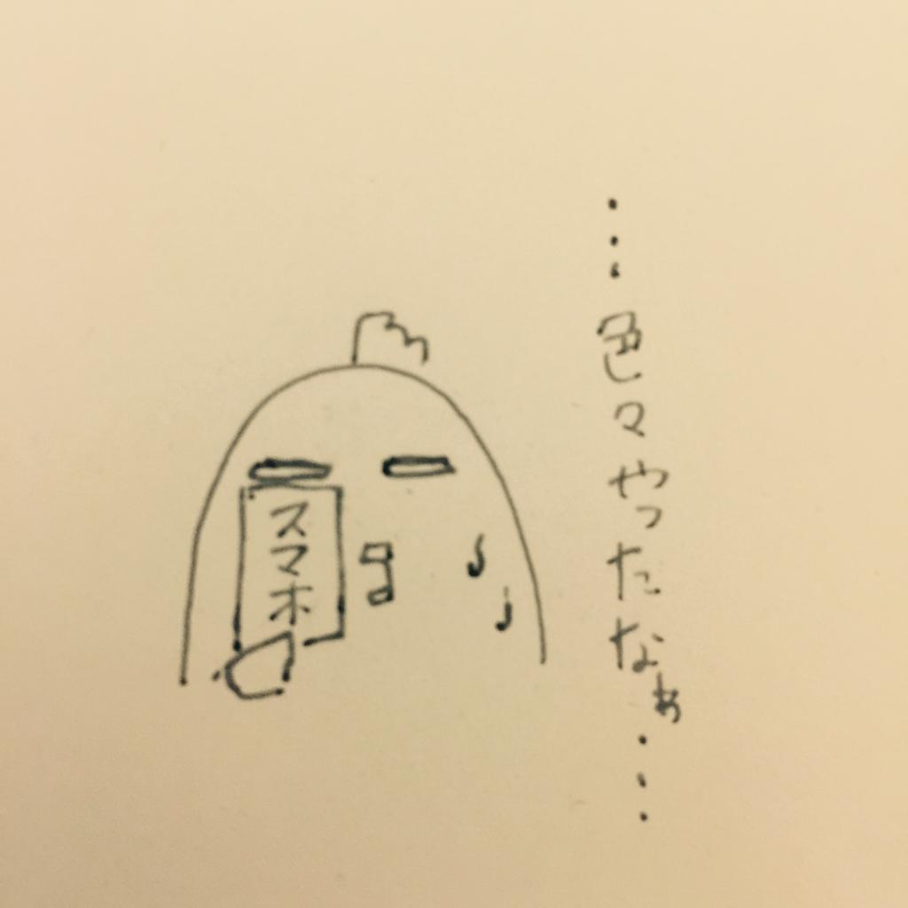 f:id:garigarigarikuson:20161229034036j:plain