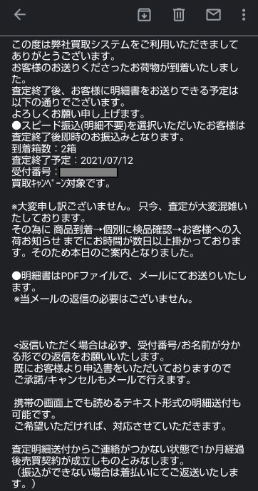f:id:garinari:20210709183019j:plain