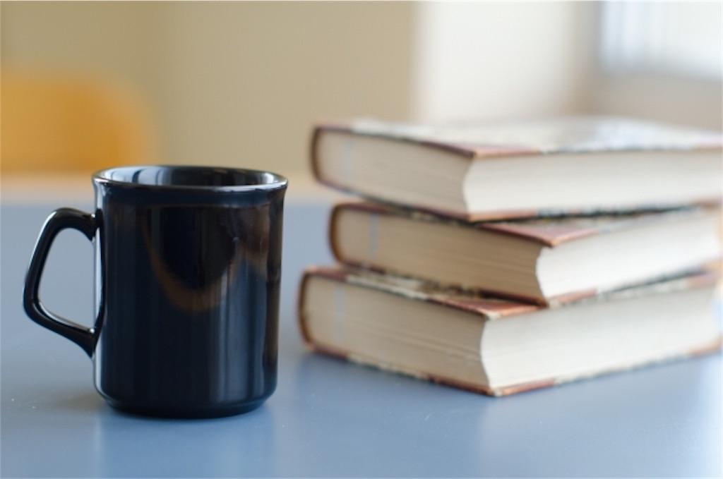 コーヒーカップと積み上げられた本
