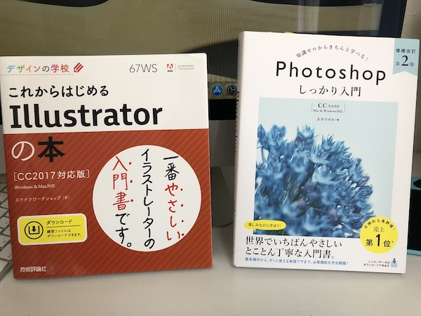 illustrator・Photoshopの入門書写真