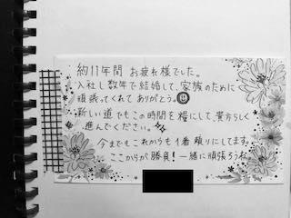 妻からの手紙
