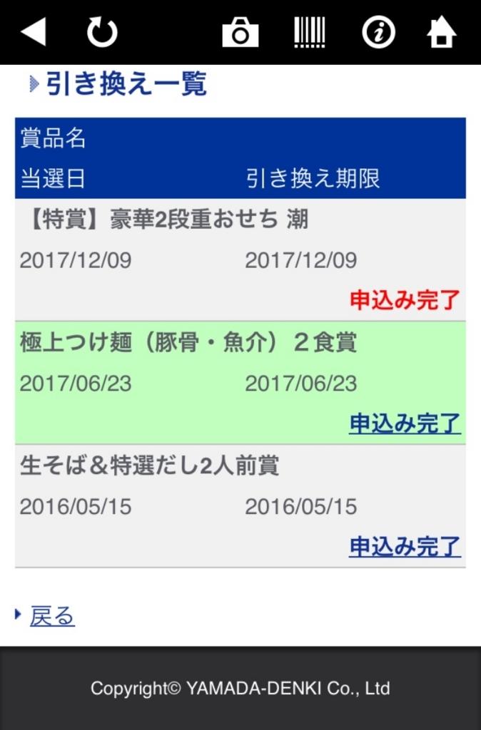 f:id:garusi:20171209183430j:plain