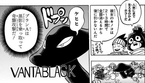黒色支配個性1