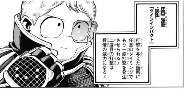 庄田二連撃
