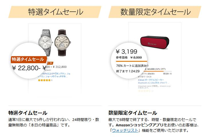Amazon初売り限定セール