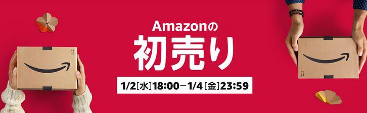 Amazon初売り2019ロゴ
