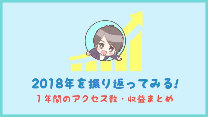 2018年ブログ活動運営報告