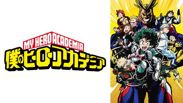 TVアニメ僕のヒーローアカデミア