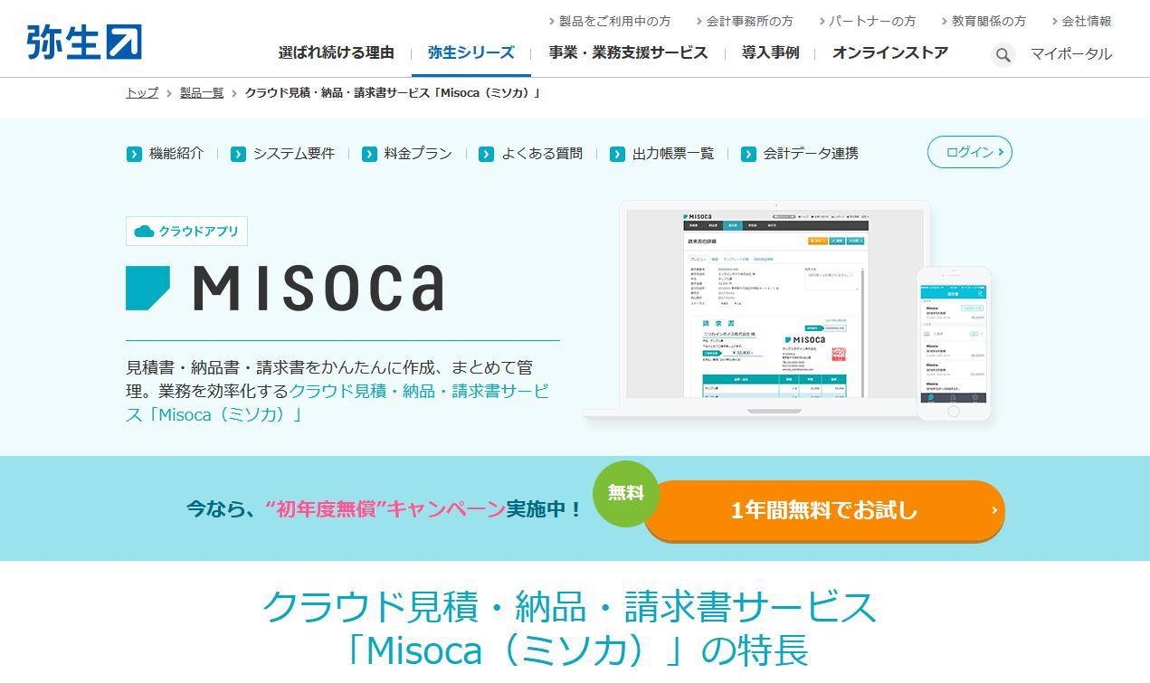 Misocaミソカ