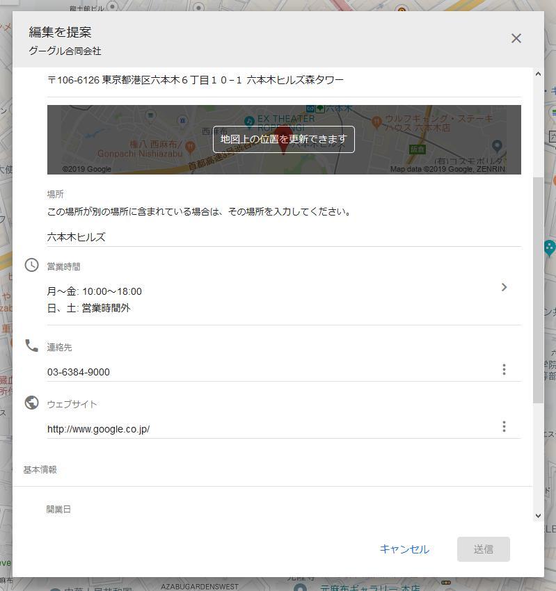 Googleマップ2