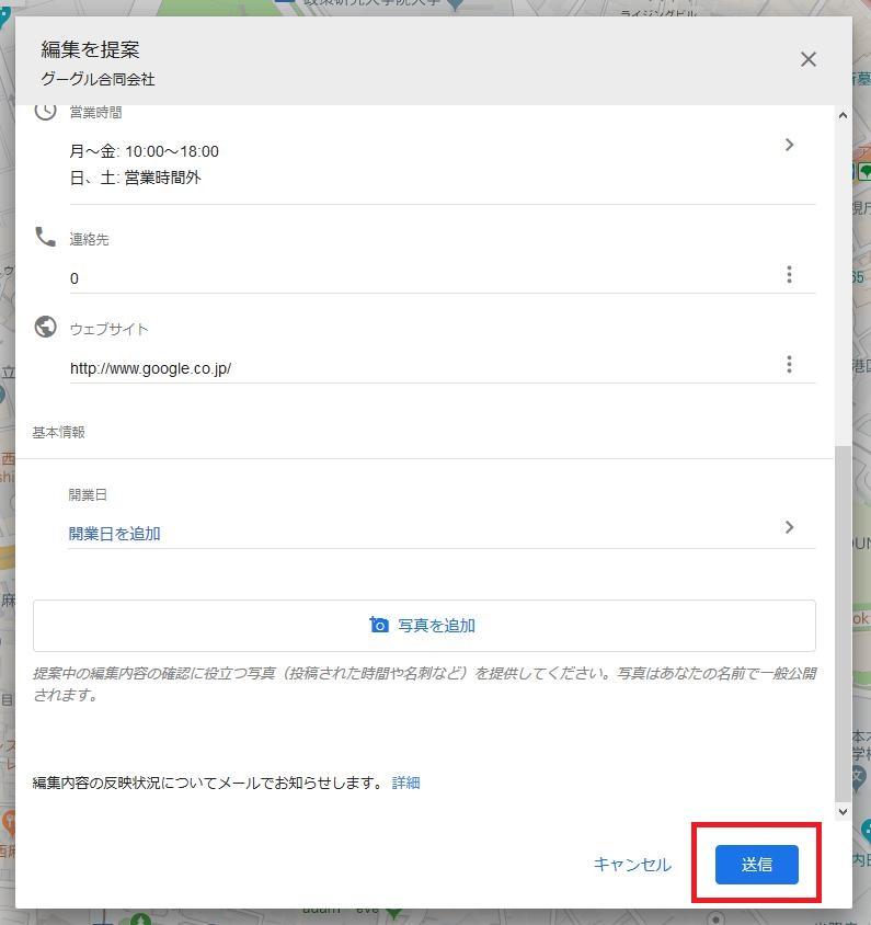 Googleマップ3