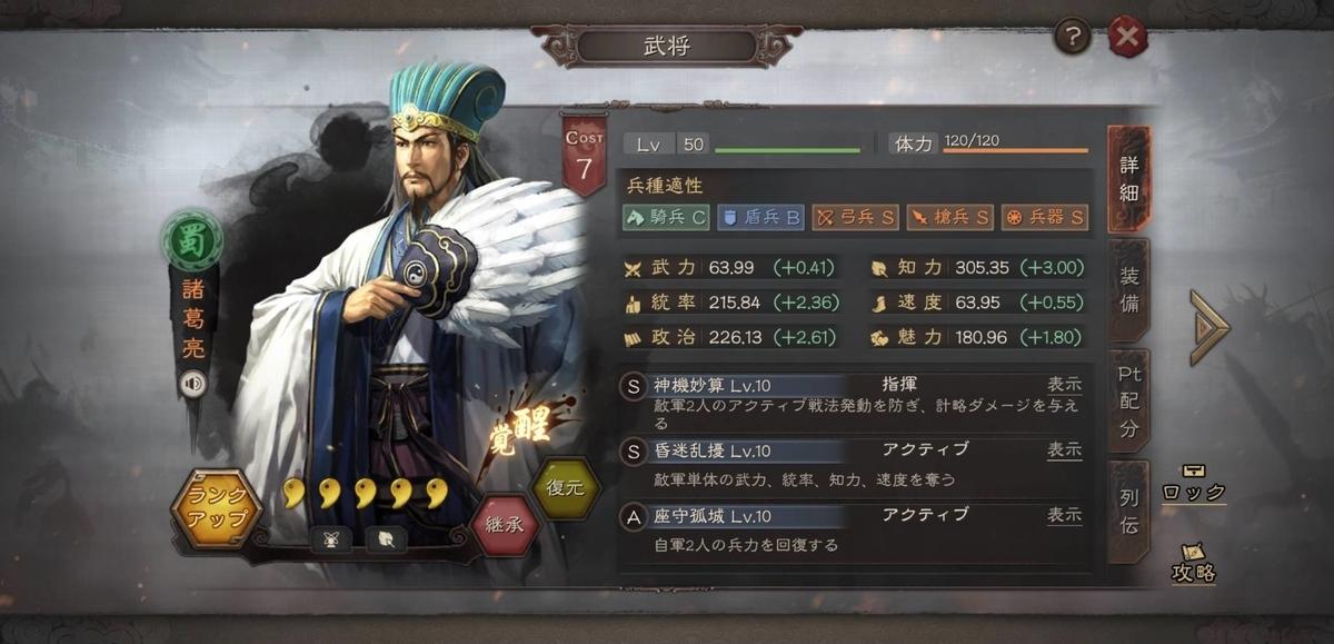 f:id:garyu-sangokushi:20210624002156j:plain