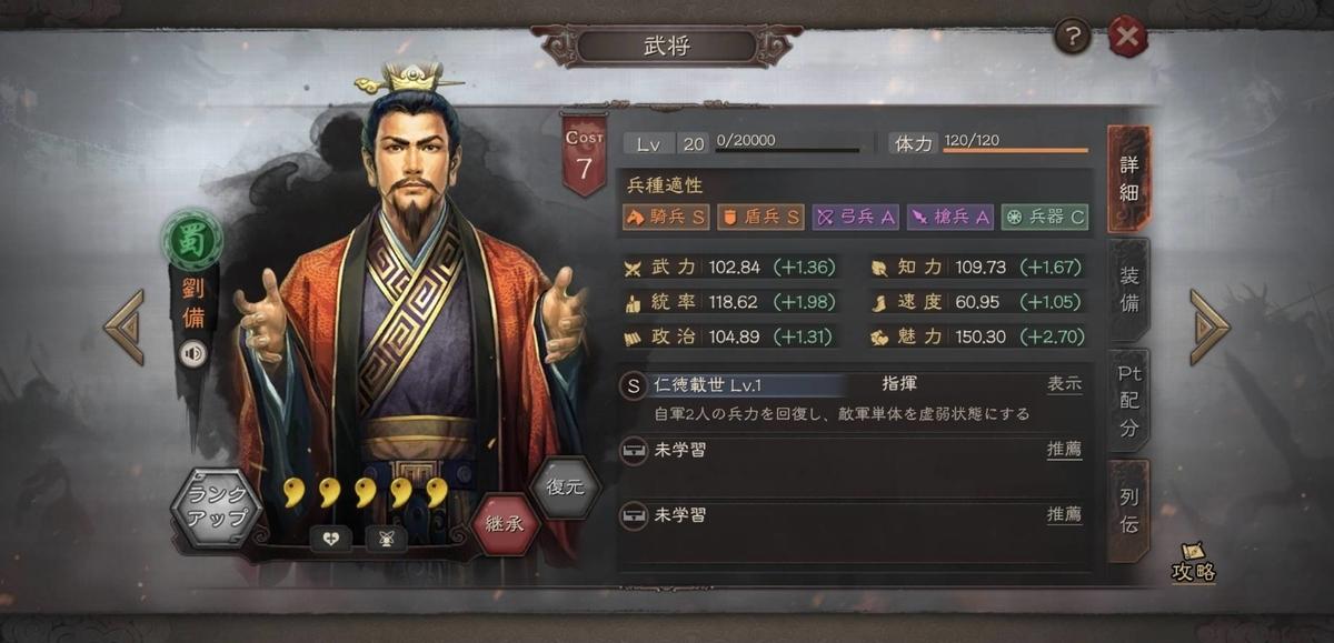 f:id:garyu-sangokushi:20210624002343j:plain