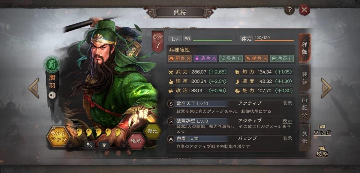 f:id:garyu-sangokushi:20210624002436j:plain