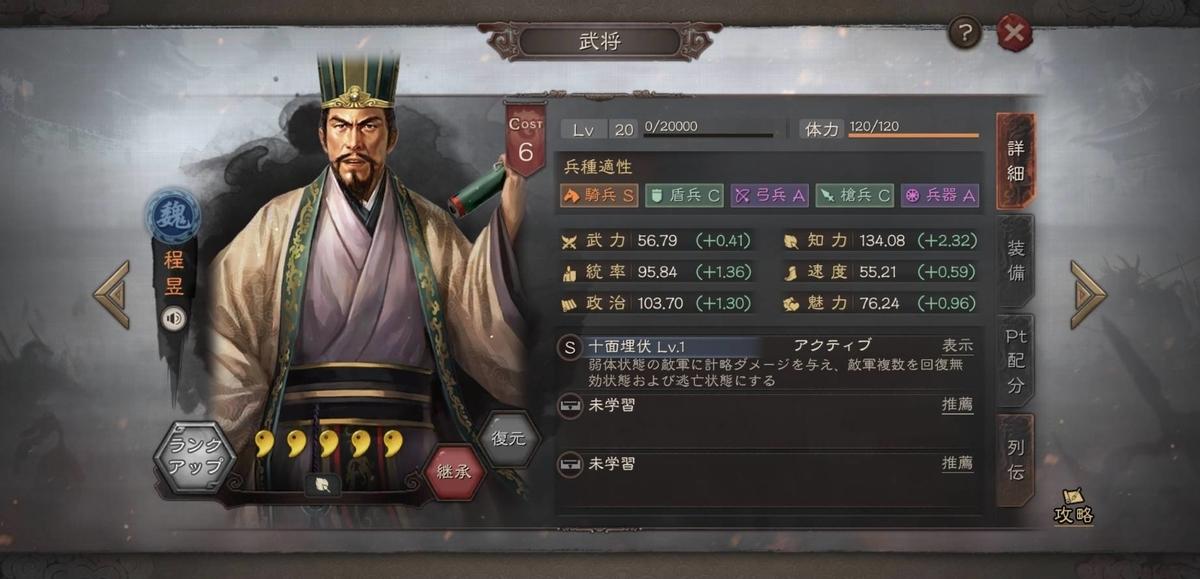 f:id:garyu-sangokushi:20210625224207j:plain
