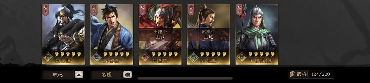f:id:garyu-sangokushi:20210626021246j:plain