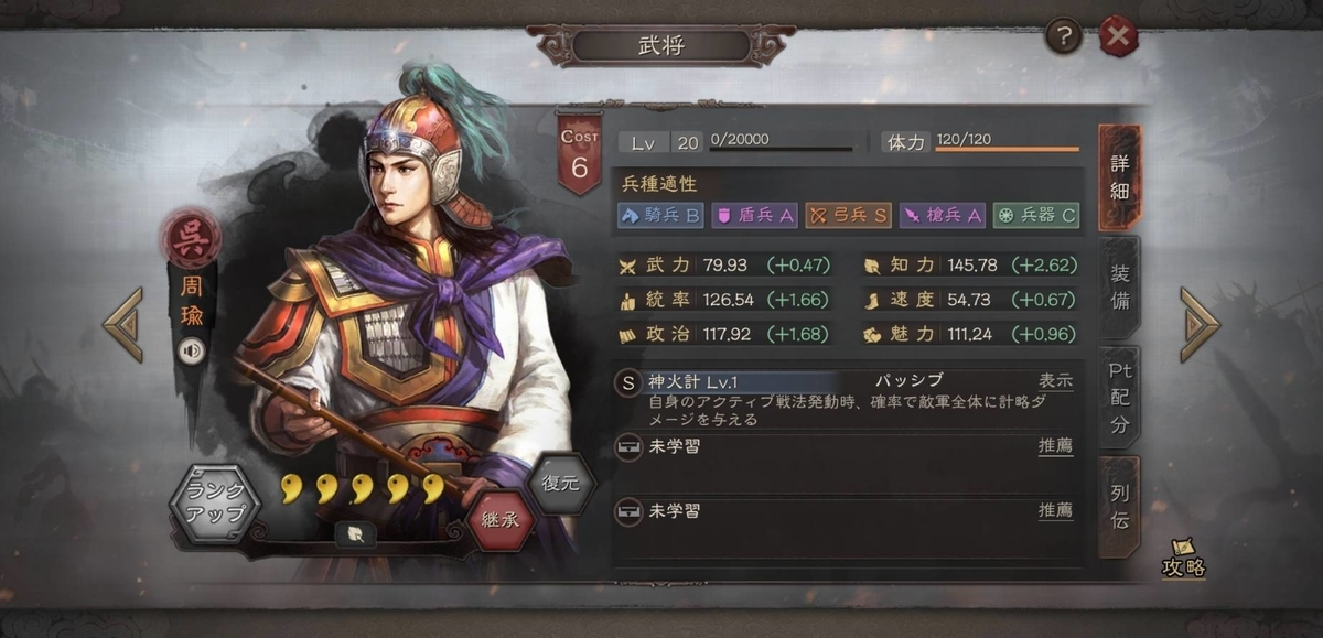 f:id:garyu-sangokushi:20210628211039j:plain