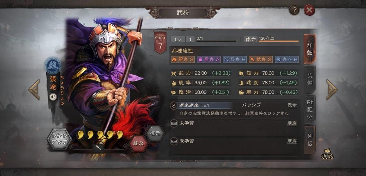 f:id:garyu-sangokushi:20210719212548j:plain