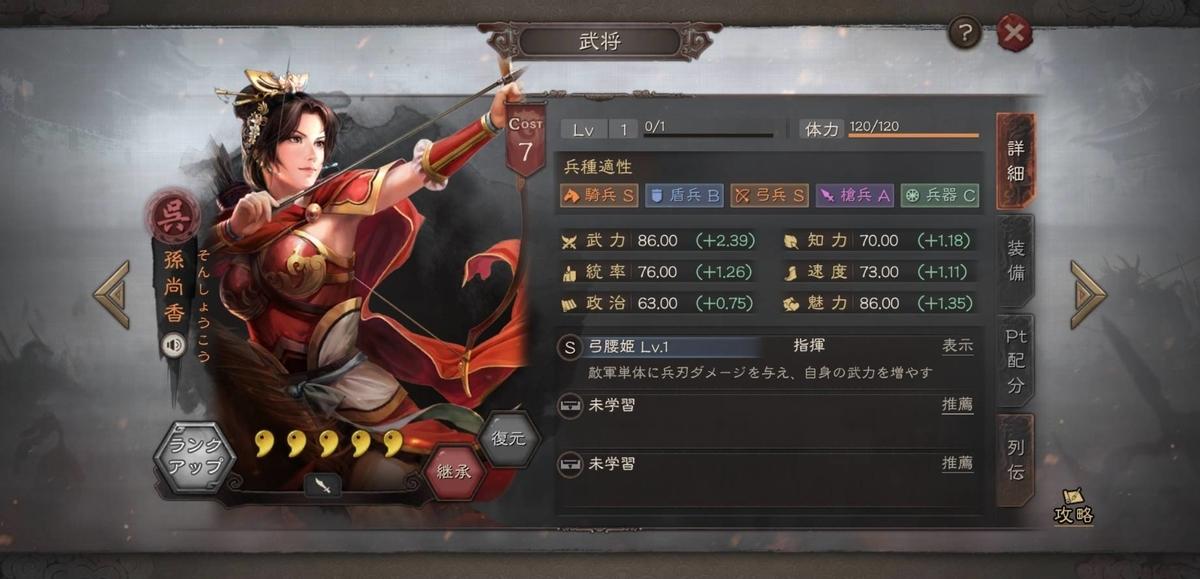 f:id:garyu-sangokushi:20210719212559j:plain