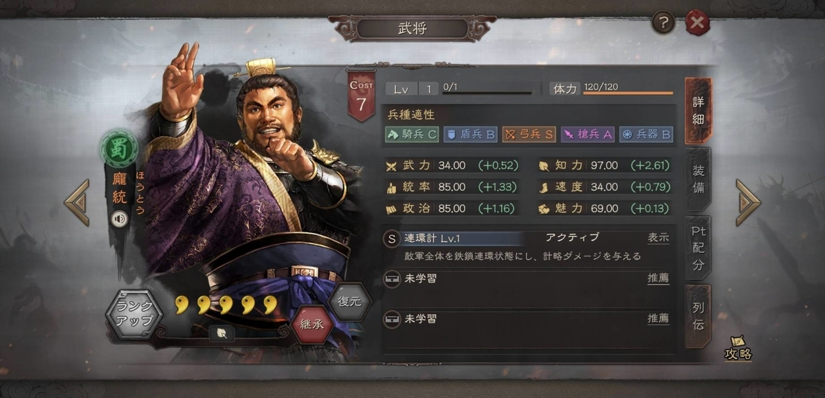 f:id:garyu-sangokushi:20210719212611j:plain